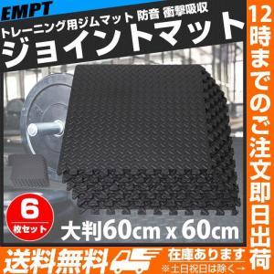大判 厚手 ジョイント トレーニングマット 60×60×1....