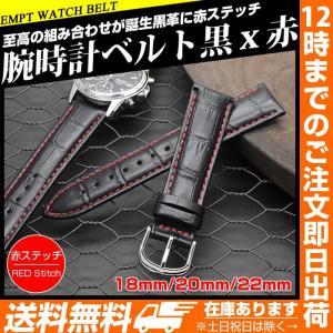 腕時計替えベルト 黒x赤ステッチ empt watch 替え...