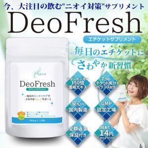 口臭 対策 商品 Deo Fresh | サプリ エチケット におい ニオイ ケア 臭い 体臭 加齢臭 サプリメント 男 シャンピニオン さわやか リフレッシュの画像