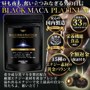 マカ サプリ 亜鉛 BLACK MACA PLATINUM | 黒マカ サプリメント 活力 メンズ ...