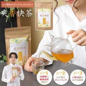 爽香快茶 30包   ダイエット茶 ダイエット お茶 ダイエットティー 茶 健康茶 ダイエットドリン...