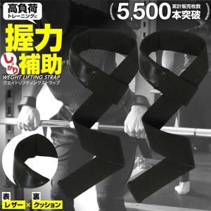 【 リフティングストラップ リストストラップ 】筋トレ デットリフト チンニング 時の握力補助に最適...