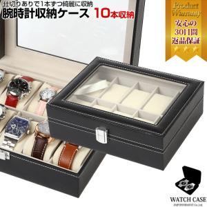 腕時計ケース 10本用 腕時計ケース 腕時計コレクションボッ...