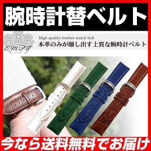 腕時計 ベルト 革 COLORS 18mm 19mm 20m...