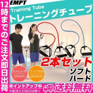 トレーニングチューブ 2本セット ( ソフト ハード ) ト...