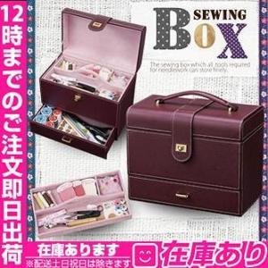 【 ソーイングボックス 】 たくさん収納できてハギレ等も収納!使いやすくて便利♪ ソーイングボックス...