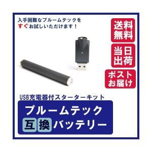 簡易プルームテック互換スターターキット/代引き/当日出荷/電...