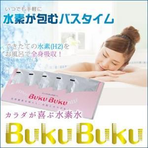 水素水入浴剤 BUKUBUKU×5個セット 専用容器付 水素入浴剤 水素スパ 水素バス 水素水 お風呂用 ブクブク 送料無料