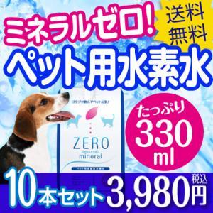 水素水 ミネラルゼロ 犬用 猫用 ペットの水 猫の水 犬の水 ペットウォーター ペット水素 ゼロミネラル お試し ZEROミネラル 330ml×10本 送料無料|trezor