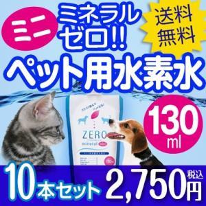 ペット用水素水 ミネラルゼロ ペット 水素水 犬 猫 水 水素 ペットの水素水 ペットウォーター ペット用飲料水 ZEROミネラルmini 130ml×10本 送料無料|trezor