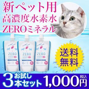 水素水 ペット ミネラルゼロ 犬用水素水 猫用水素水 ペット...