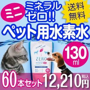 ペット水素水 ミネラルゼロ 水素水 ペット ペット用水素水 犬用水素水 猫用水素水 猫の水 犬の水 猫 犬 水 ZEROミネラルmini 130ml×60本 送料無料|trezor