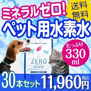 ペット用水素水 ミネラルゼロ ペット 水素水 猫 犬 水 水...