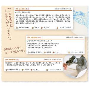 ペット用水素水 ミネラルゼロ ペット 水素水 猫 犬 水 水素 ペット用飲料水 ペットウォーター ゼロミネラル ZEROミネラル 330ml 30本 送料無料|trezor|13