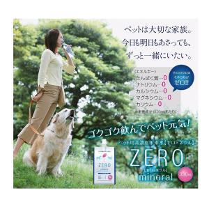 ペット用水素水 ミネラルゼロ ペット 水素水 猫 犬 水 水素 ペット用飲料水 ペットウォーター ゼロミネラル ZEROミネラル 330ml 30本 送料無料|trezor|16