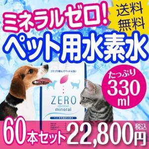水素水ランキング1位連発中!しかも買った人から高評価レビュー続出の猫用、犬用水素水がこちら!  名水...