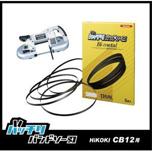 バッチリバンドソー刃 HiKOKI ハイコーキ CB12VA2 CB12FA2 バンドソー替刃 5本...