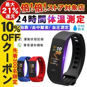 スマートウォッチ ブレスレット iphone Android line対応 日本語 心拍計 血圧計 腕時計 着信通知 防水 Bluetooth GPS 歩数計測 スポーツ