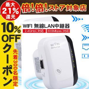 Wifiネットワーク中継器無線信号増幅器ルート拡張器300 M中継Repeat