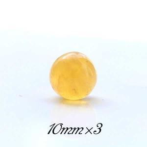 10mm球 クリアオレンジカルサイト(3個セット)30%OFF|triangle358