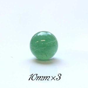 10mm球 グリーンアベンチュリン(3個セット)30%OFF|triangle358