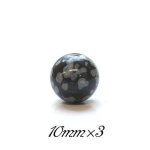 10mm球 スノーオブシディアン(3個セット)30%OFF|triangle358