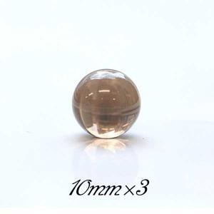 10mm球 スモーキークォーツ(3個セット)30%OFF|triangle358