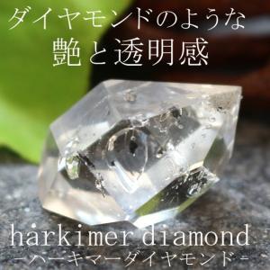 水入りハーキマーダイヤモンド(ハーキマー水晶)原石|triangle358