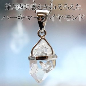 ハーキマーダイヤモンド(ハーキマー水晶)SV原石ペンダント01|triangle358