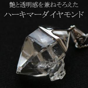 ハーキマーダイヤモンド(ハーキマー水晶)SV原石ペンダント02|triangle358