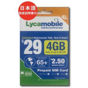 ・利用期間30日間 4G LTE容量 4GB(以降低速無制限通信)/テキストメール(SMS)無料がご...