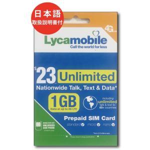 ・利用期間30日間 4G LTE容量 1GB(以降低速無制限通信)/テキストメール(SMS)無料がご...