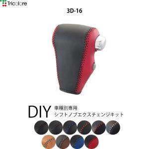 3D-16 DIYシフトノブ本革巻き替えキット アトレーワゴン / ハイゼット/ディアスワゴン/サンバー