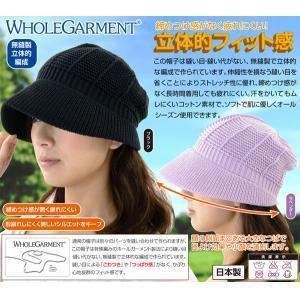 ゴワつきにくい立体フィット帽子|tricycle