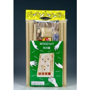 加賀谷木材 パッチンコッチンゲーム(木工 工作 キット ハンドクラフト 夏休み 自由研究 天然木 材料)|tricycle