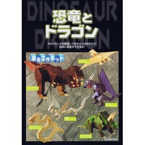 加賀谷木材 恐竜とドラゴン(木工 工作 キット ハンドクラフト 夏休み 自由研究 天然木 材料)|tricycle