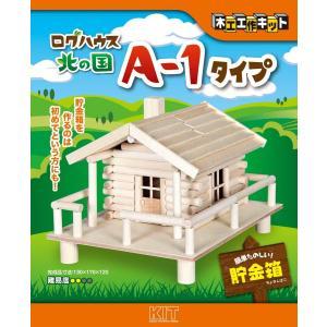加賀谷木材 ログハウスA‐1タイプ(木工 工作 キット ハンドクラフト 夏休み 自由研究 天然木 材料)|tricycle
