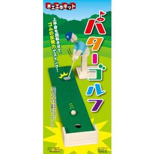 加賀谷木材 パターゴルフ(木工 工作 キット ハンドクラフト 夏休み 自由研究 天然木 材料)|tricycle