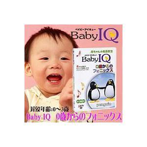 Baby IQ 0歳からのフォニックス|tricycle