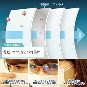 DESIGNERS JAPAN 立体4層構造マスク 30枚入り(花粉 マスク 花粉症対策グッズ 鼻 フィルター 不織布 防塵 眼鏡 曇らない)|tricycle