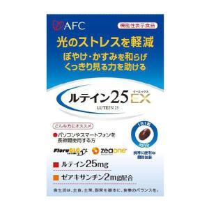 AFC エーエフシー ルテイン25EX 30粒 機能性表示食品(ルテイン ゼアキサンチン サプリメント DHA EPA ビルベリーエキス)|tricycle