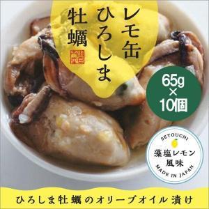 レモ缶 ひろしま牡蠣のオリーブオイル漬け 藻塩レモン風味 65g×10個(化学調味料不使用)|tricycle