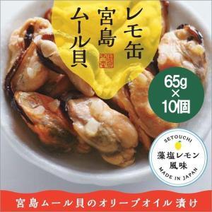 レモ缶 宮島ムール貝のオリーブオイル漬け 藻塩レモン風味 65g×10個(化学調味料不使用)|tricycle