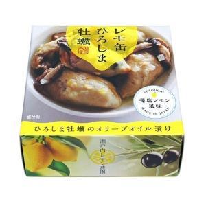 レモ缶 ひろしま牡蠣 宮島ムール オリーブオイル漬け 貝藻塩レモン風味 各種5個セット|tricycle