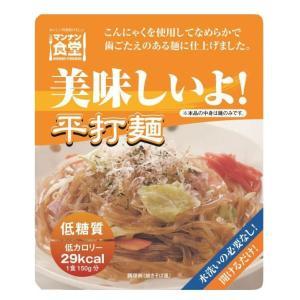マンナン食堂 美味しいよ!平打麺 こんにゃく麺 低糖質 150g(29kcal)×15袋セット(蒟蒻麺 置き換え 糖質制限 ダイエット マンナン 販売)|tricycle