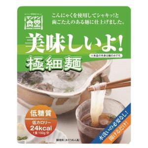 マンナン食堂 美味しいよ!極細麺 こんにゃく麺 低糖質 150g(24kcal)×15袋セット(蒟蒻麺 置き換え 糖質制限 ダイエット マンナン 販売)|tricycle