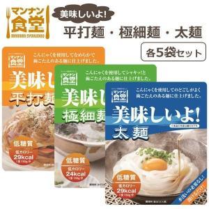 マンナン食堂 美味しいよ!平打麺(29kcal)・極細麺(24kcal)・太麺(29kcal) 150g×各5袋セット|tricycle