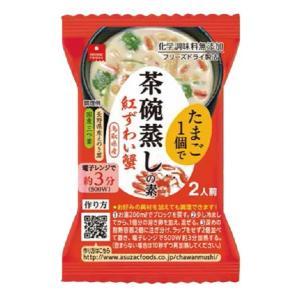 アスザックフーズ 茶碗蒸しの素 紅ずわい蟹 4.8g×72個セット(即席茶碗蒸しの素 フリーズドライ)|tricycle