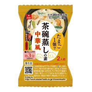 アスザックフーズ 茶碗蒸しの素 中華風 7.6g×72個セット(即席茶碗蒸しの素 フリーズドライ)|tricycle