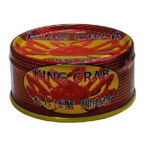 ストー缶詰 たらばかに 脚肉付 130g×3個(蟹 缶詰 タ...